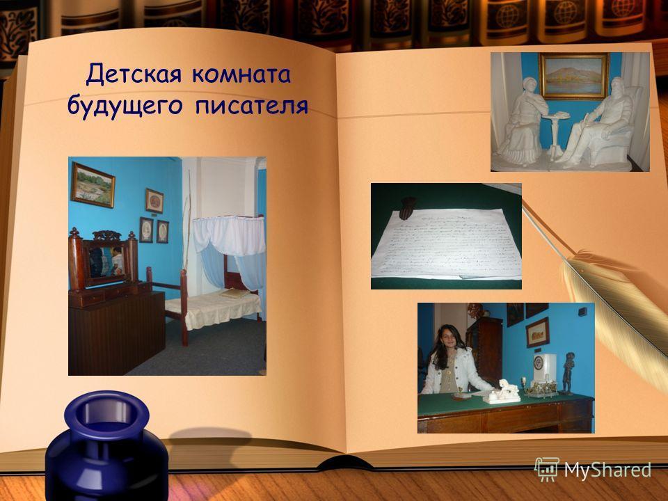 Детская комната будущего писателя