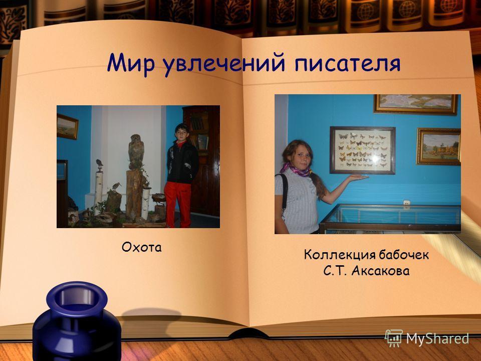 Мир увлечений писателя Коллекция бабочек С.Т. Аксакова Охота