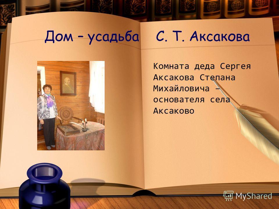 Комната деда Сергея Аксакова Степана Михайловича – основателя села Аксаково Дом – усадьба С. Т. Аксакова