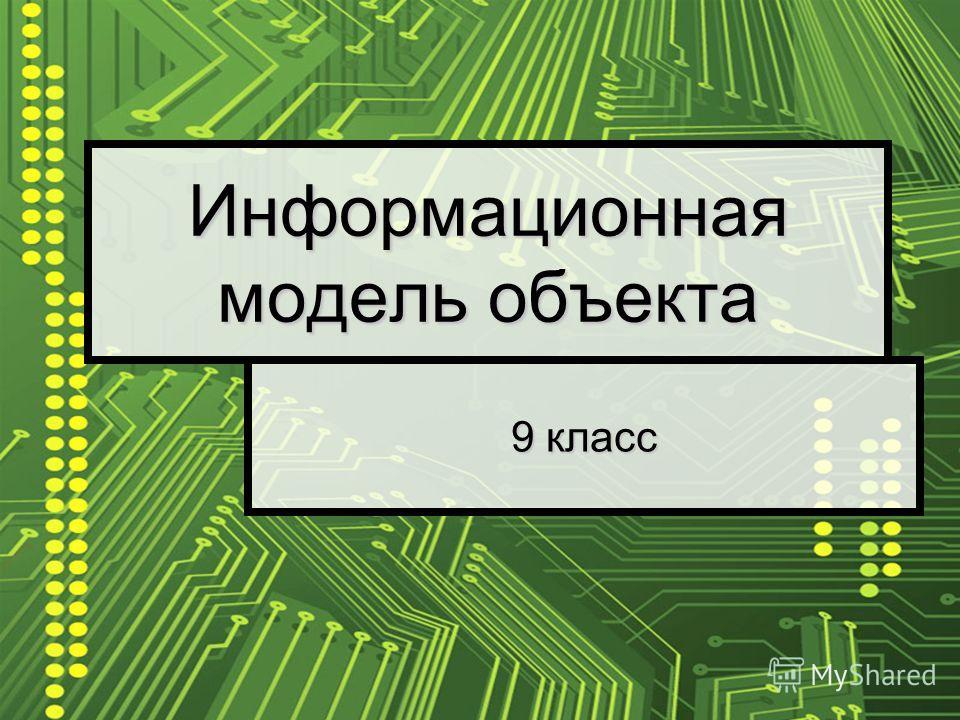 Информационная модель объекта 9 класс
