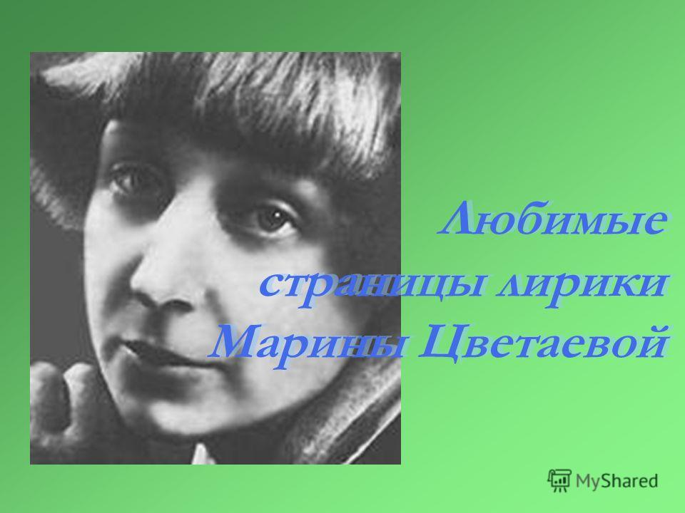 Любимые страницы лирики Марины Цветаевой