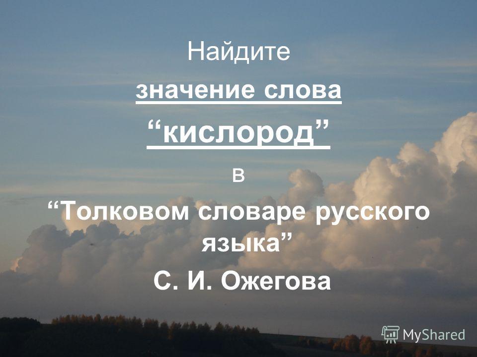 Найдите значение слова кислород в Толковом словаре русского языка С. И. Ожегова