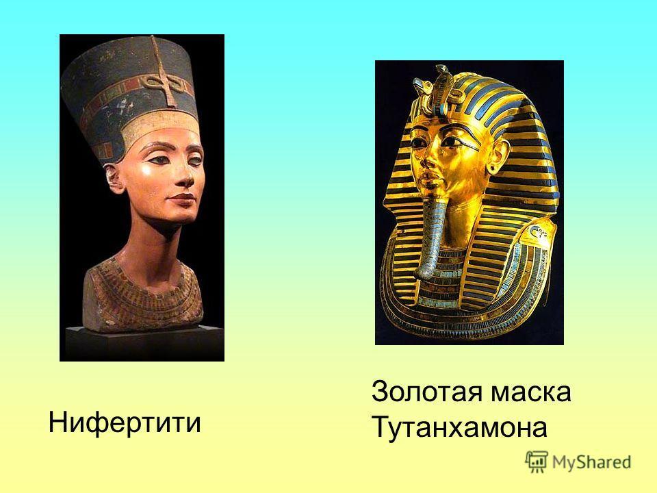 Нифертити Золотая маска Тутанхамона