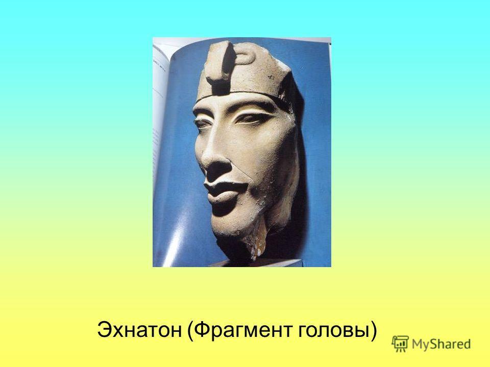 Эхнатон (Фрагмент головы)