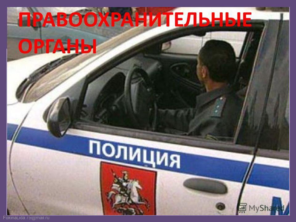 FokinaLida.75@mail.ru ПРАВООХРАНИТЕЛЬНЫЕ ОРГАНЫ