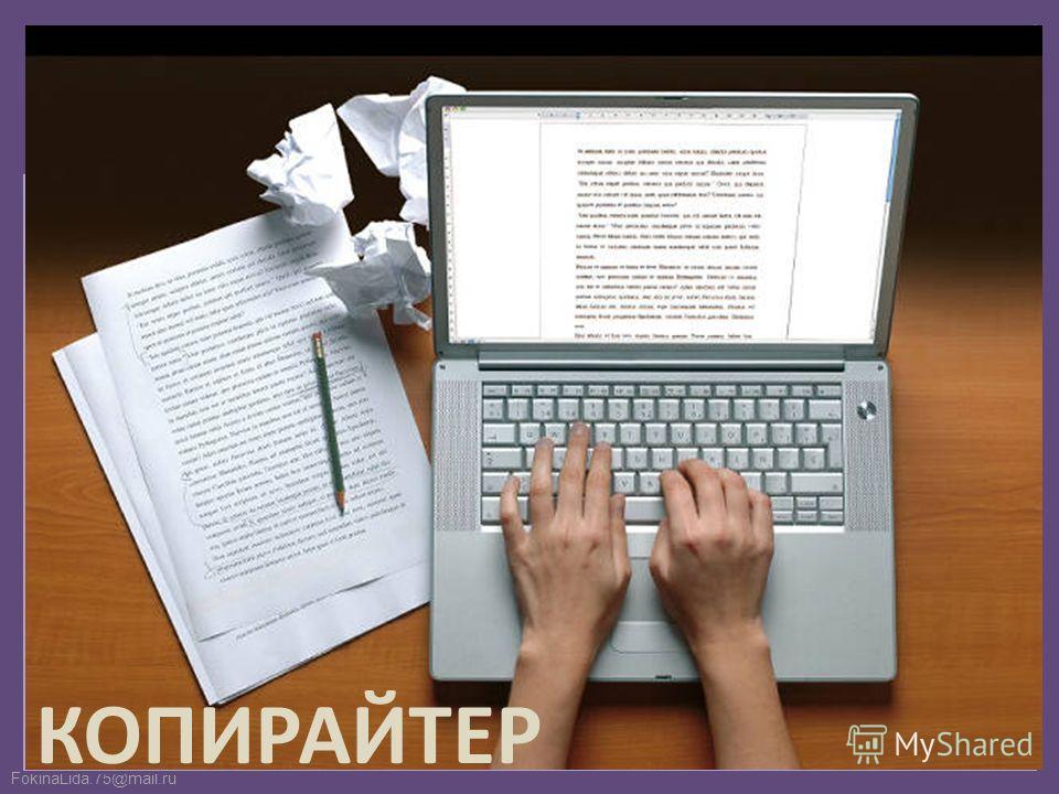 FokinaLida.75@mail.ru КОПИРАЙТЕР