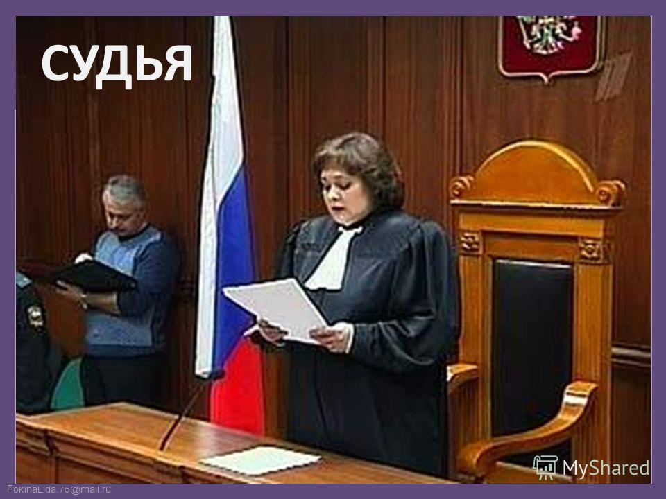 FokinaLida.75@mail.ru СУДЬЯ