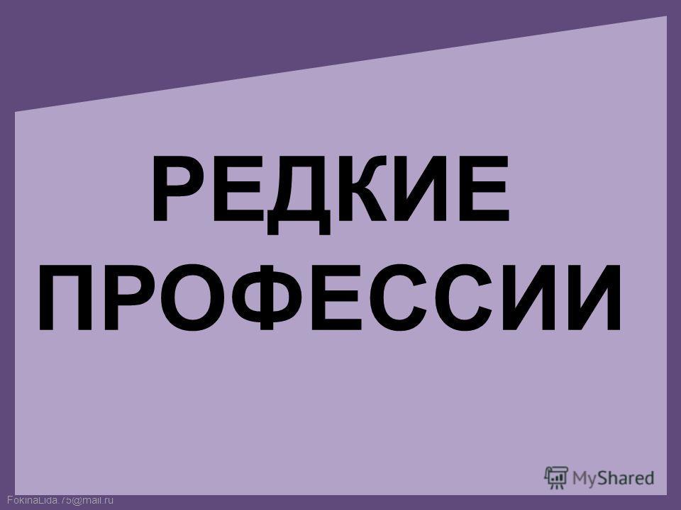 FokinaLida.75@mail.ru РЕДКИЕ ПРОФЕССИИ