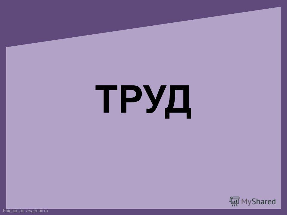 FokinaLida.75@mail.ru ТРУД