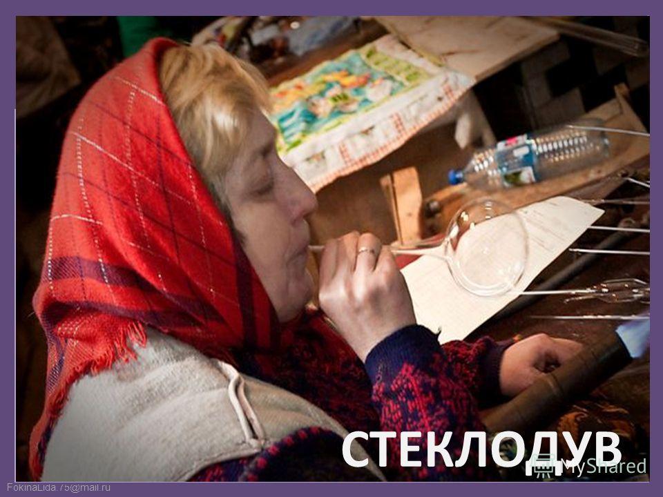 FokinaLida.75@mail.ru СТЕКЛОДУВ