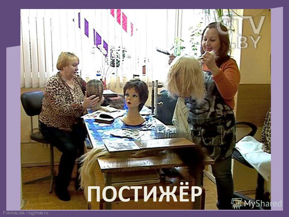 FokinaLida.75@mail.ru ПОСТИЖЁР