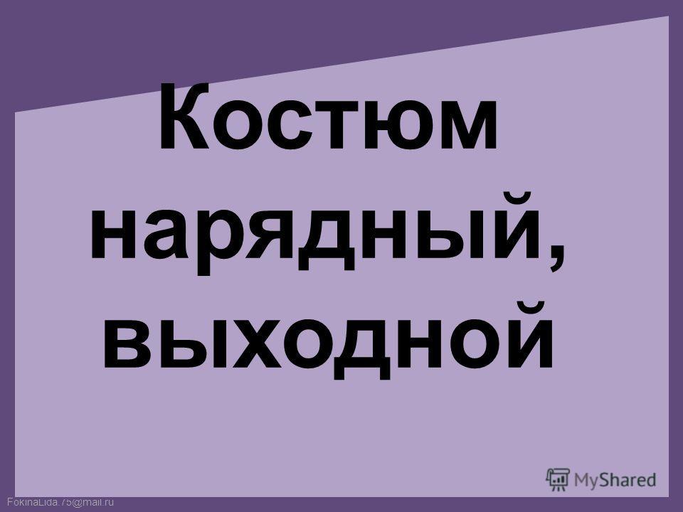 FokinaLida.75@mail.ru Костюм нарядный, выходной