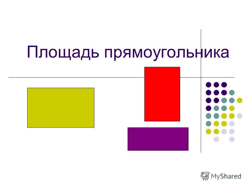 Как найти площадь прямоугольника