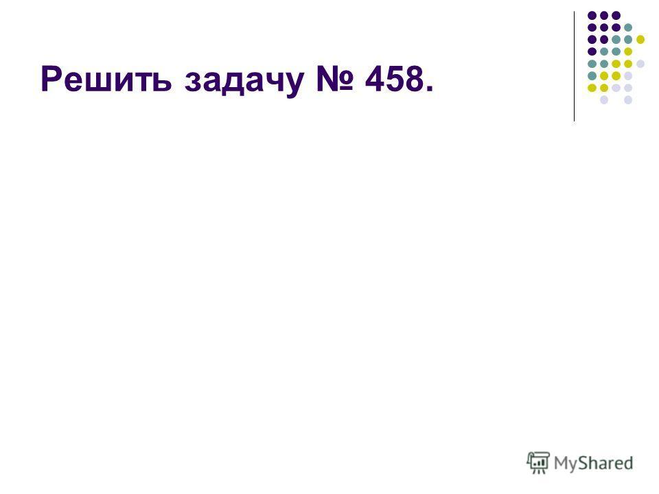 Решить задачу 458.
