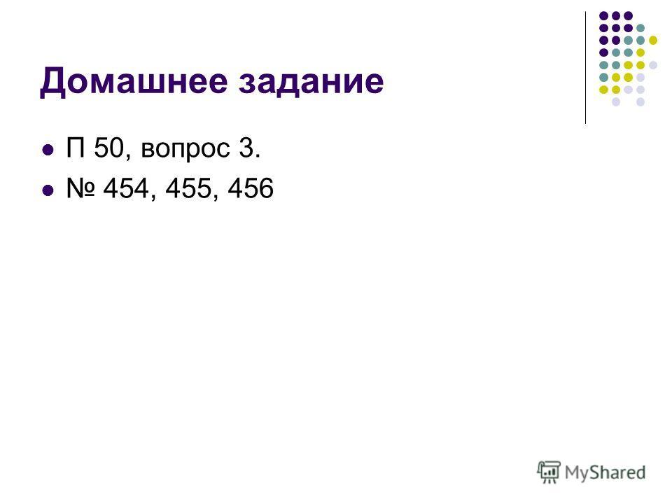 Домашнее задание П 50, вопрос 3. 454, 455, 456