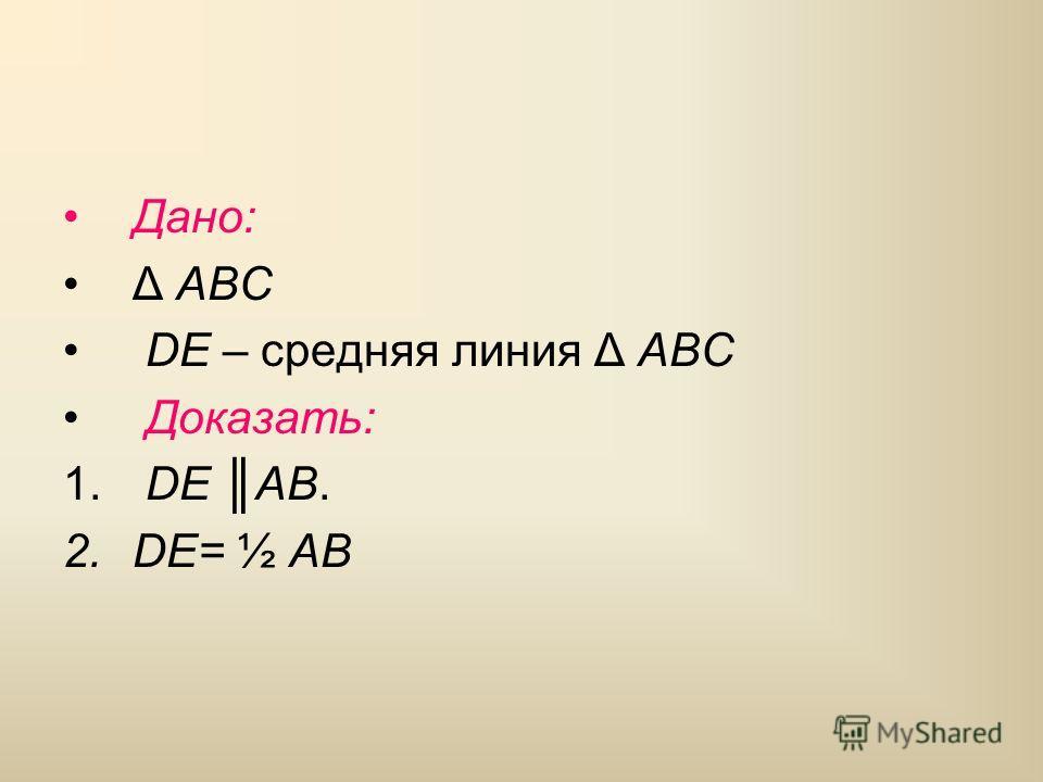 Дано: Δ АВС DE – средняя линия Δ АВС Доказать: 1. DE АВ. 2.DE= ½ АВ