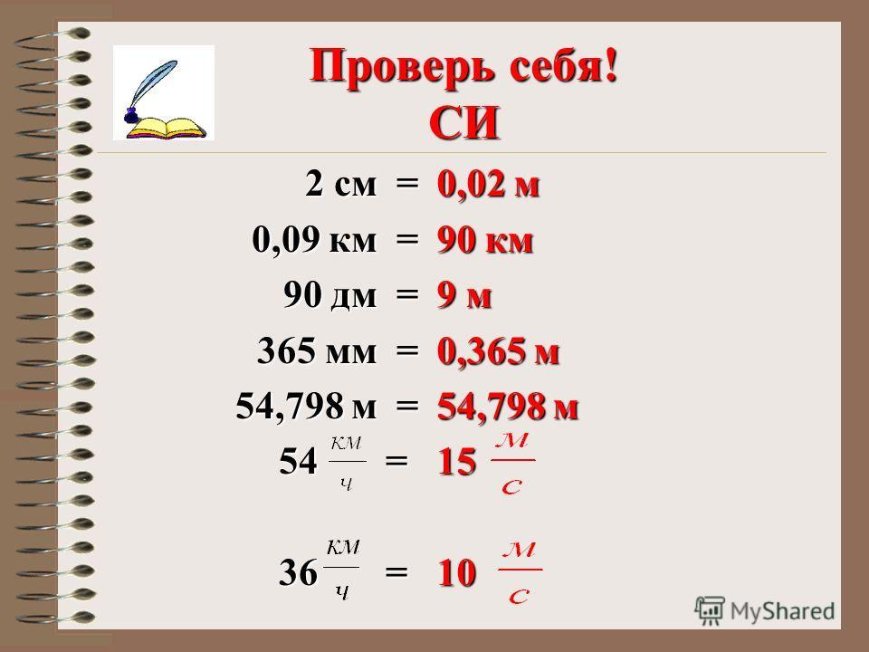 Проверь себя! СИ 2 см = 0,09 км = 90 дм = 365 мм = 54,798 м = 54 = 54 = 36 = 36 = 0,02 м 90 км 9 м 0,365 м 54,798 м 1510