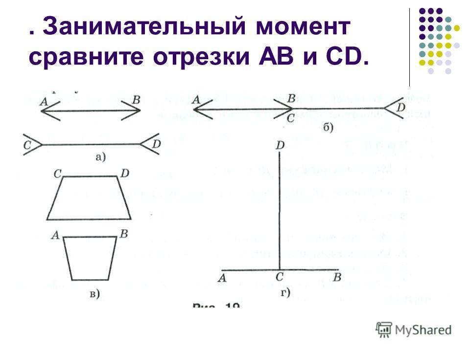 . Занимательный момент сравните отрезки AB и CD.