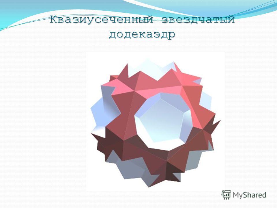 Квазиусеченный звездчатый додекаэдр
