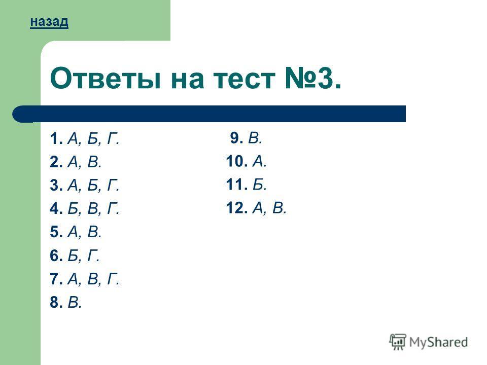 Ответы на тест 3. 1. А, Б, Г. 2. А, В. 3. А, Б, Г. 4. Б, В, Г. 5. А, В. 6. Б, Г. 7. А, В, Г. 8. В. 9. В. 10. А. 11. Б. 12. А, В. назад