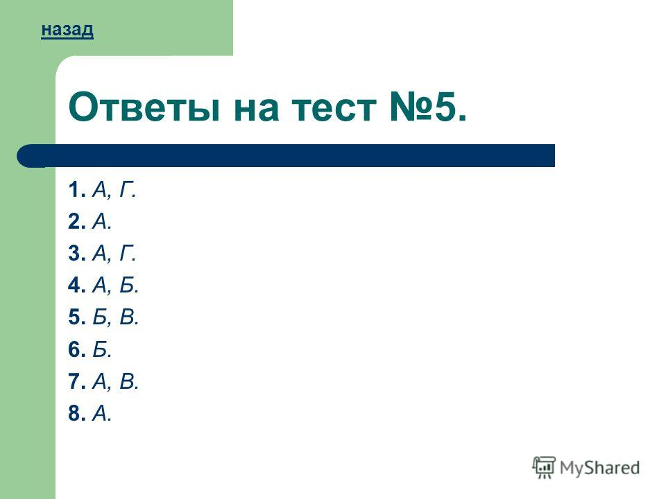 1. А, Г. 2. А. 3. А, Г. 4. А, Б. 5. Б, В. 6. Б. 7. А, В. 8. А. назад Ответы на тест 5.