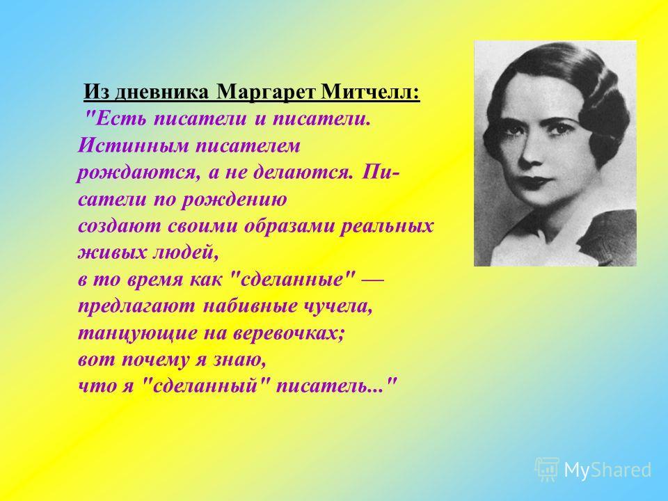 Из дневника Маргарет Митчелл: