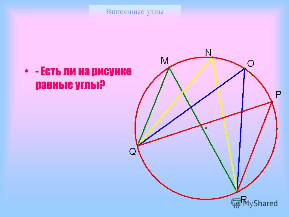Вписанные углы Следствие Вписанные углы, опирающиеся на одну и ту же дугу окружности, равны. Дано: окр(O,R) АВС – вписанный угол АDС-вписанный угол Доказать: АВС = АDС Доказательство: АВС и АDС- вписанные углы, опираются на одну и ту же дугу AB, то у