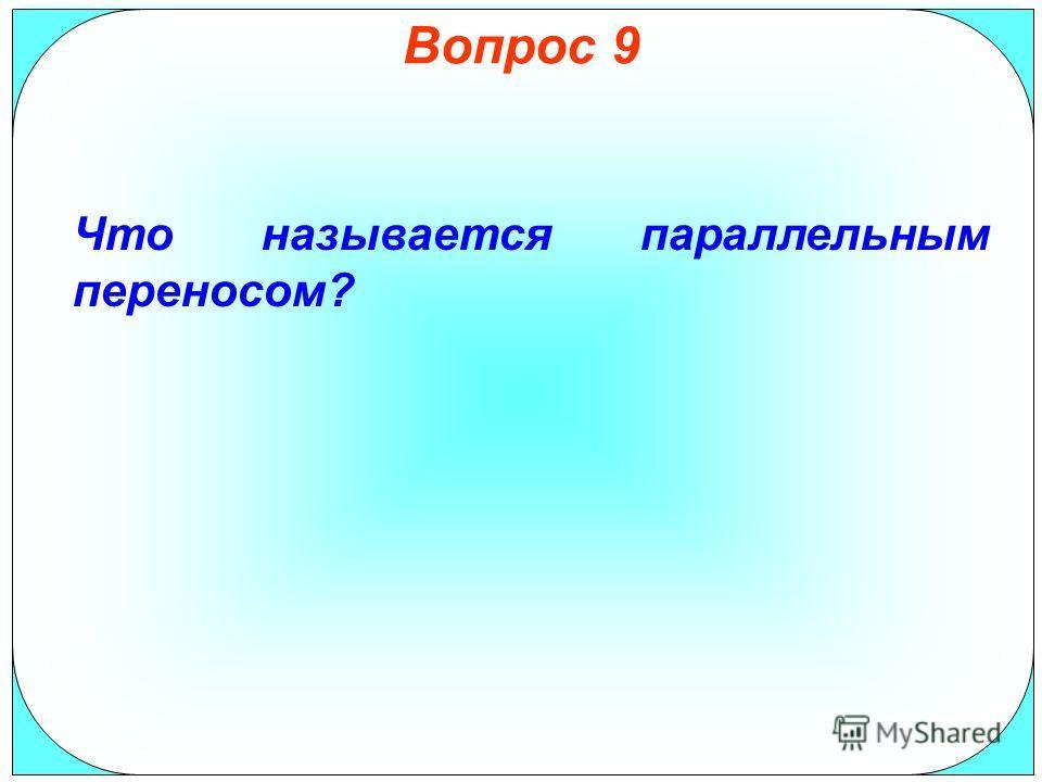 Вопрос 9 Что называется параллельным переносом?