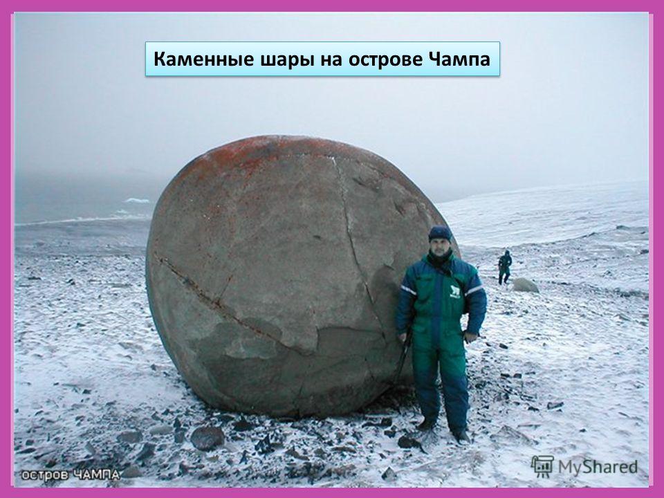 Каменные шары на острове Чампа