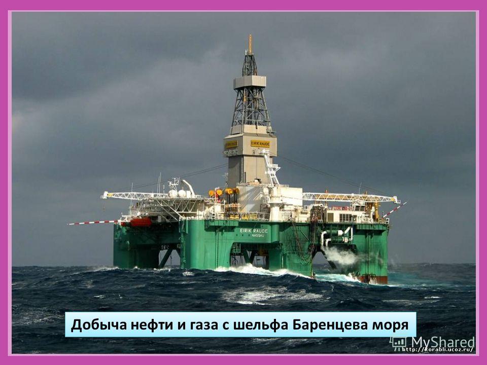 Добыча нефти и газа с шельфа Баренцева моря