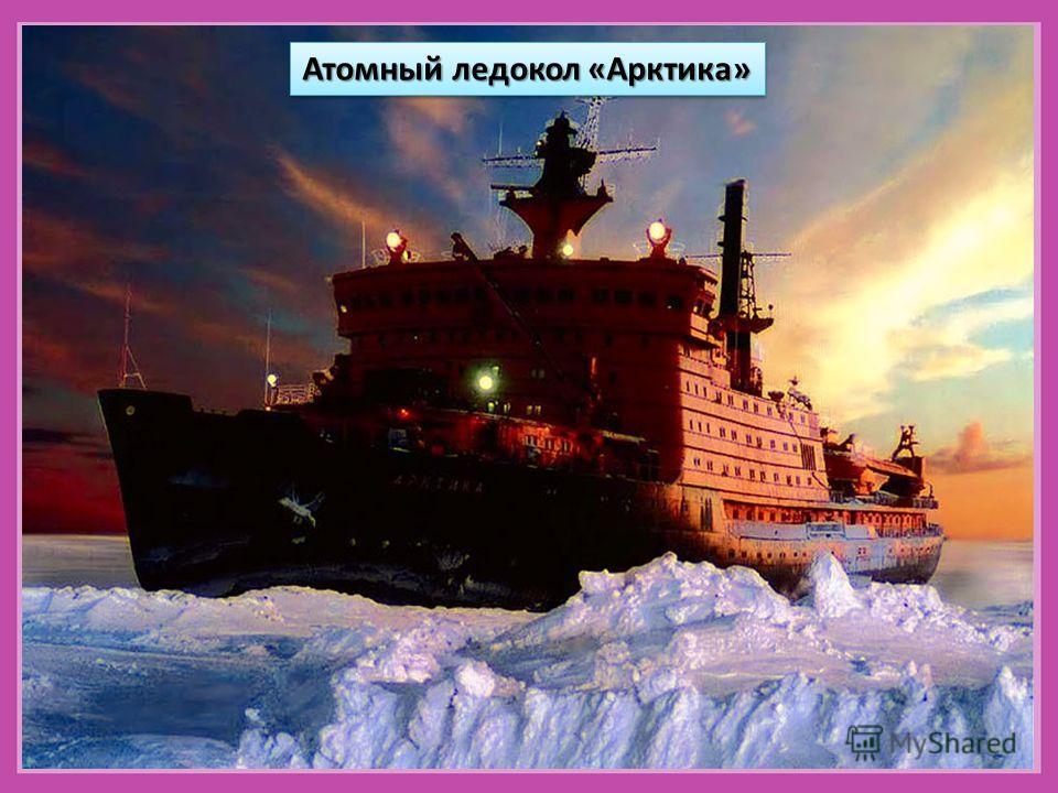 Атомный ледокол «Арктика»