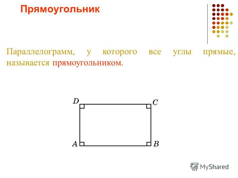 Прямоугольник Параллелограмм, у которого все углы прямые, называется прямоугольником.