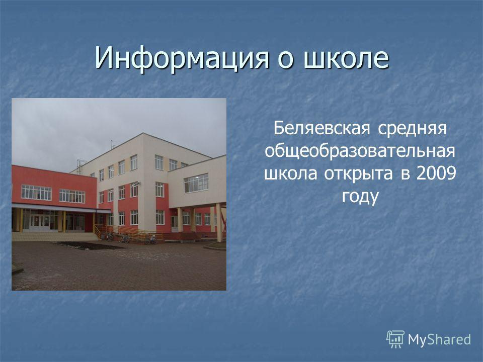 Информация о школе Беляевская средняя общеобразовательная школа открыта в 2009 году