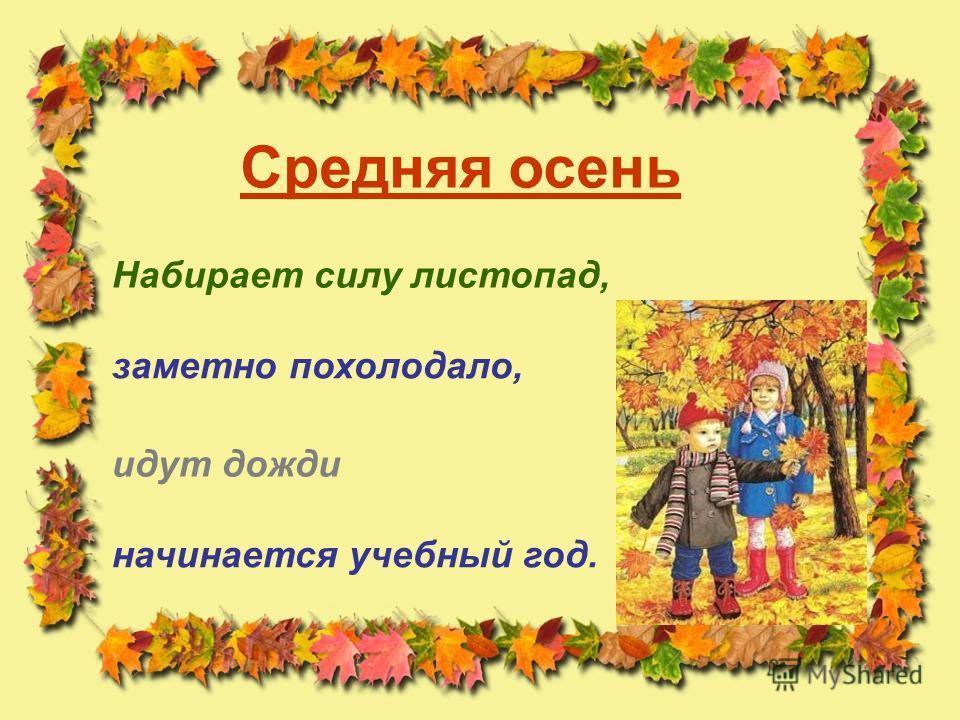 Ранняя осень Желтеют листья, лёг снег, по утрам бывают туманы, звенит капель, сбор урожая.
