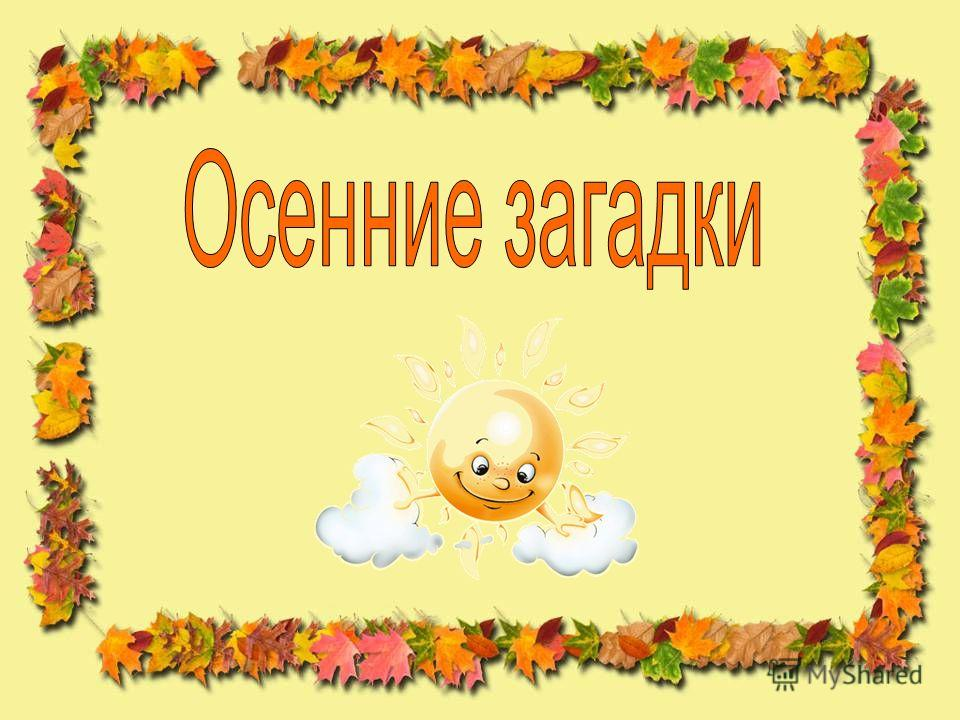 Осень! Славная пора! Любит осень детвора. Сливы, груши, виноград – Всё поспело для ребят. Журавли на юг летят. Здравствуй, здравствуй осень!