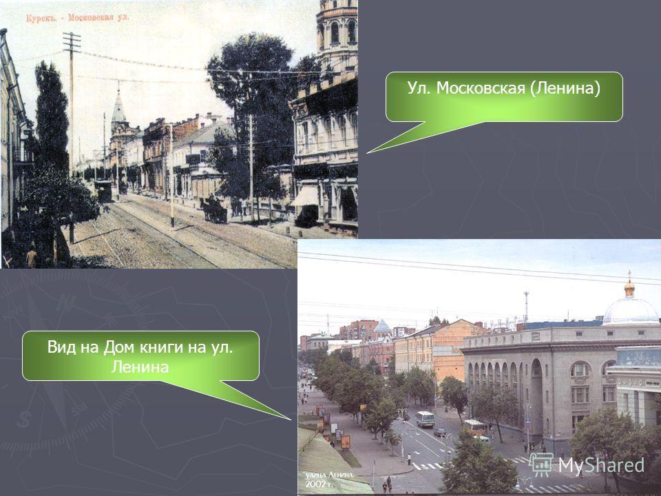 Ул. Московская (Ленина) Вид на Дом книги на ул. Ленина