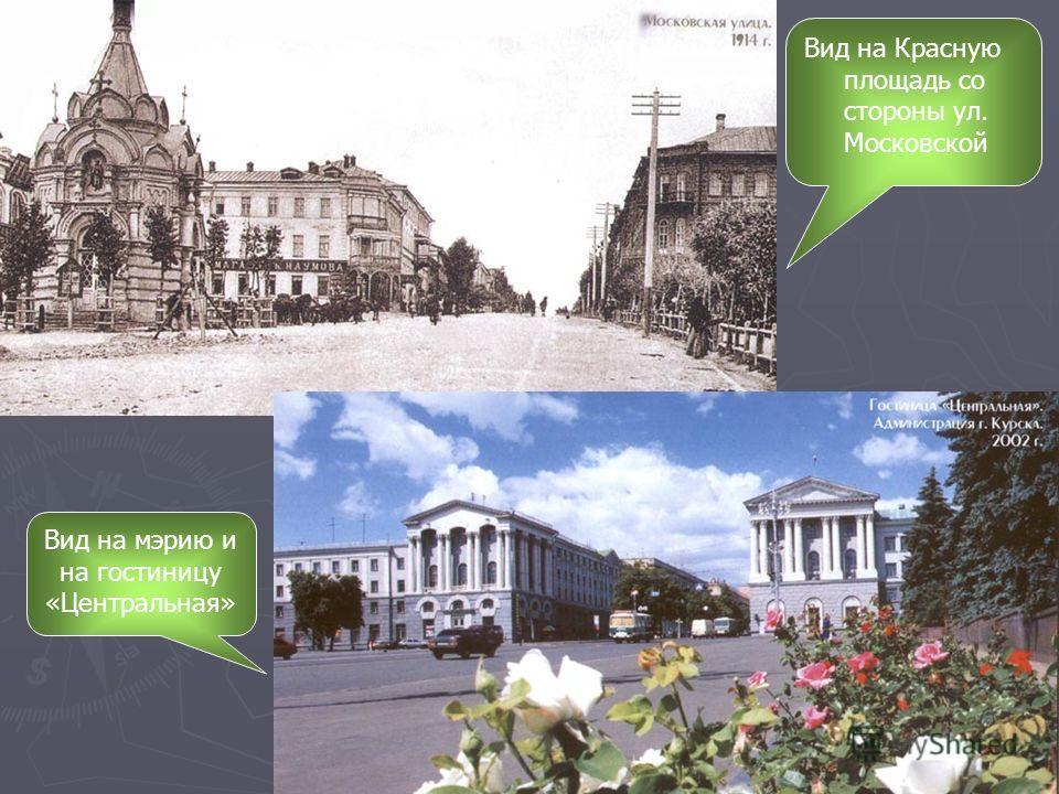 Вид на Красную площадь со стороны ул. Московской Вид на мэрию и на гостиницу «Центральная»