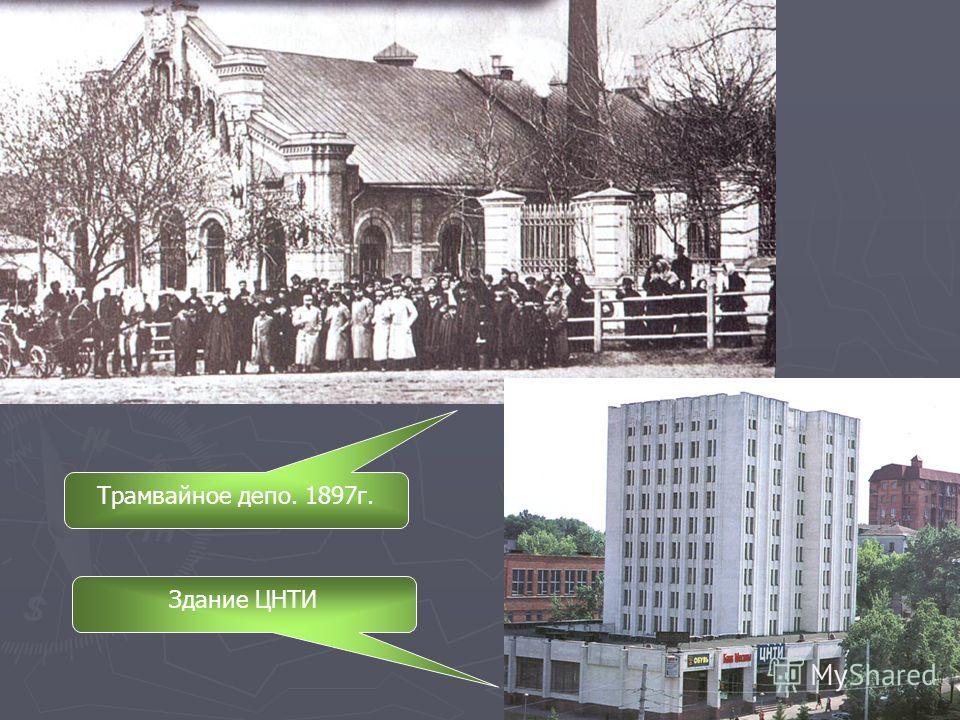 Трамвайное депо. 1897г. Здание ЦНТИ