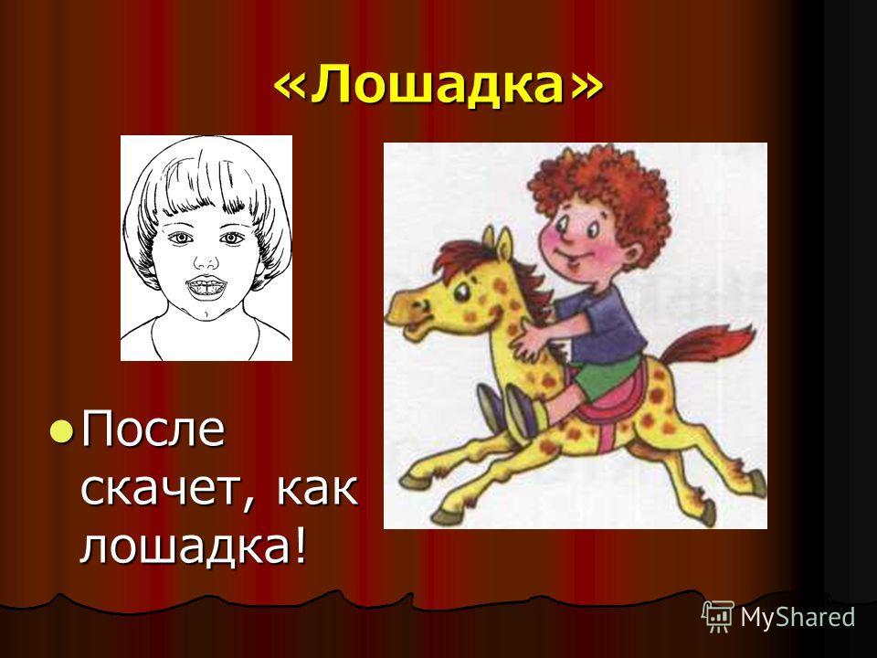 «Лошадка» После скачет, как лошадка! После скачет, как лошадка!