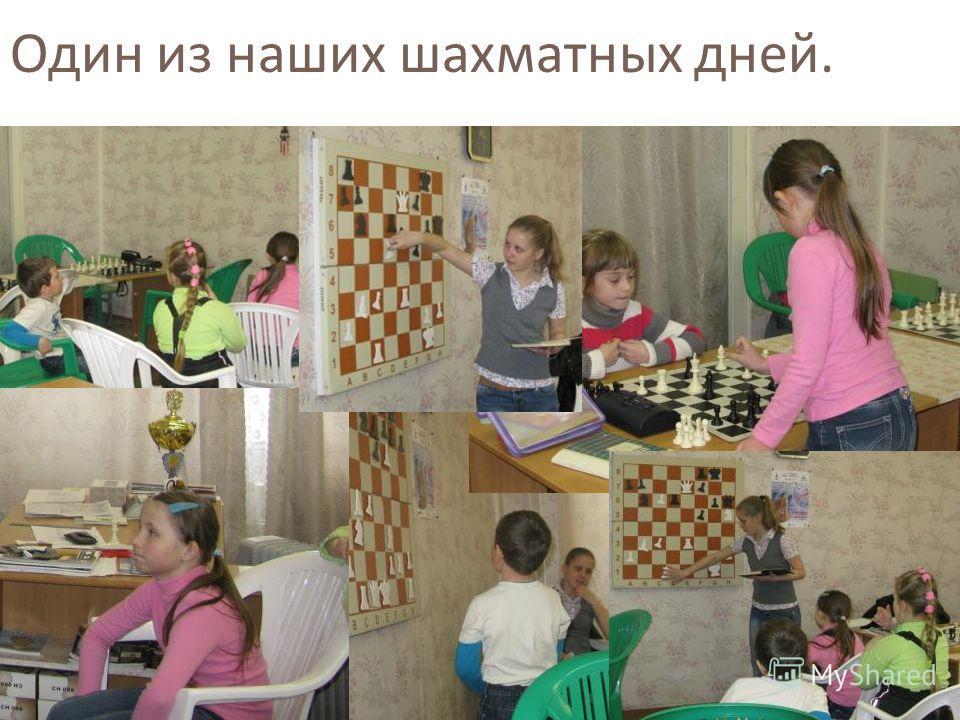 Один из наших шахматных дней.