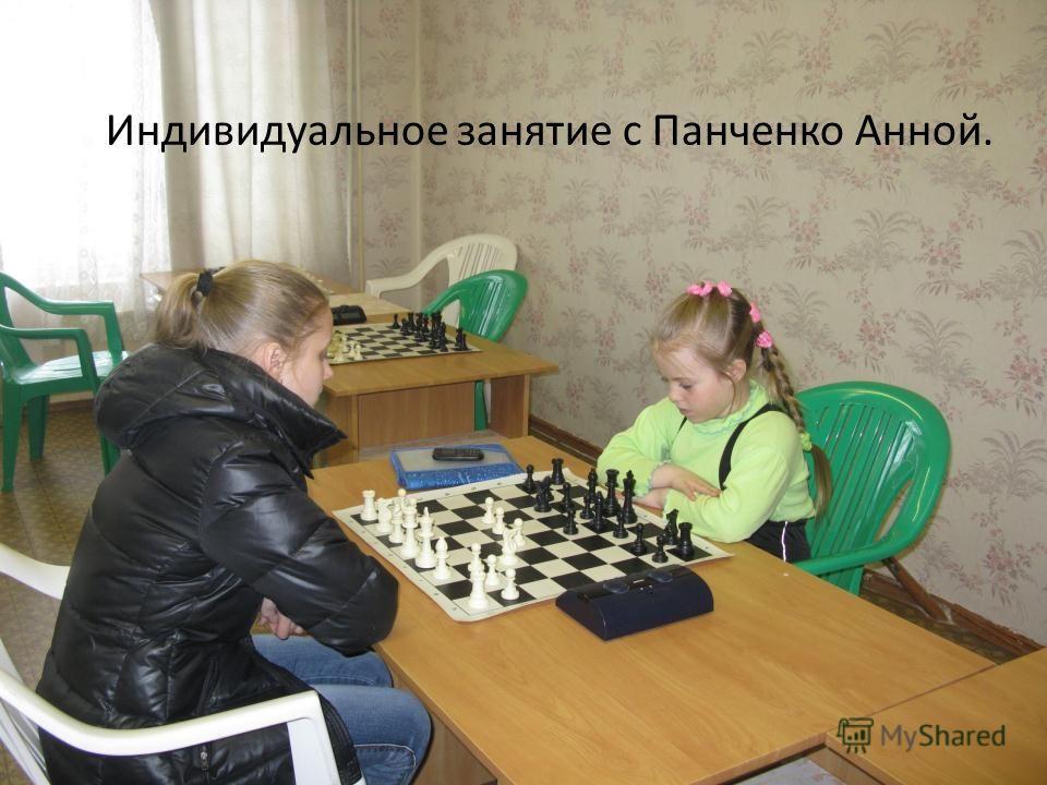 Индивидуальное занятие с Панченко Анной.
