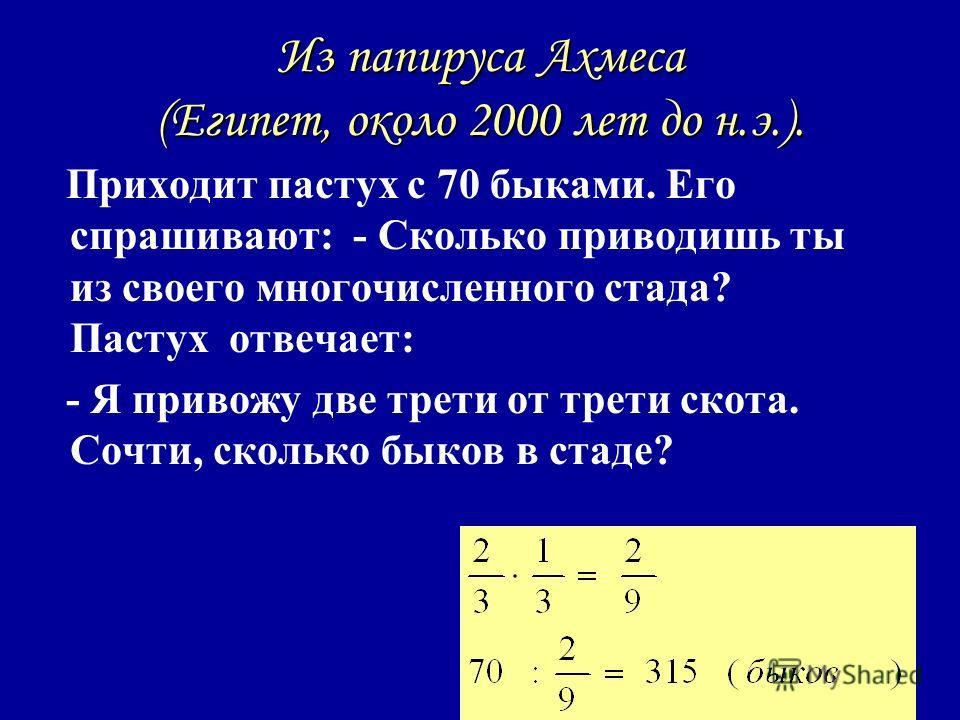 Логогрифы Я не люблю у школьника быть в дневнике,Я не люблю у школьника быть в дневнике, Ему из-за меня вся не мила природа, Но если внутрь меня поставить «Е», То – среди женского я рода. Ответ: два – дева. Я – цифра – меньше десяти, Я – цифра – мень