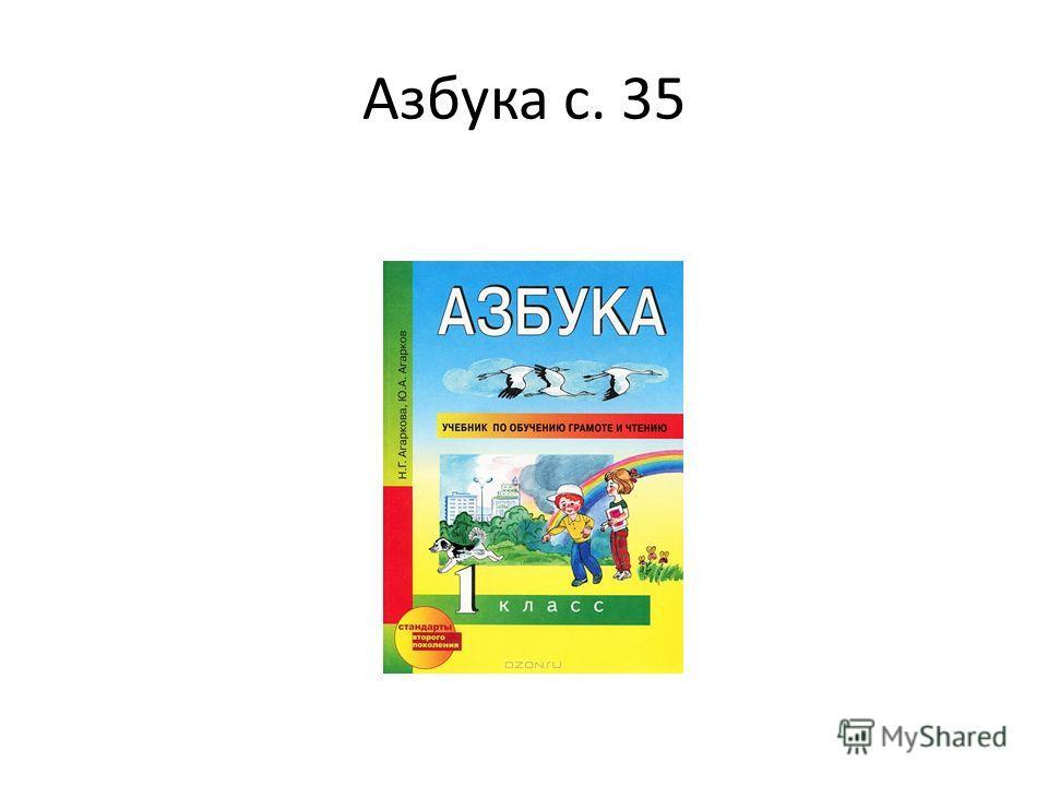 Азбука с. 35