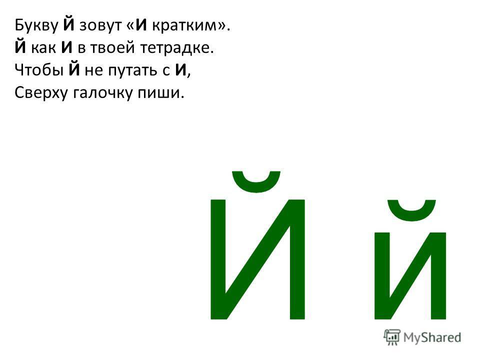 Букву Й зовут «И кратким». Й как И в твоей тетрадке. Чтобы Й не путать с И, Сверху галочку пиши.