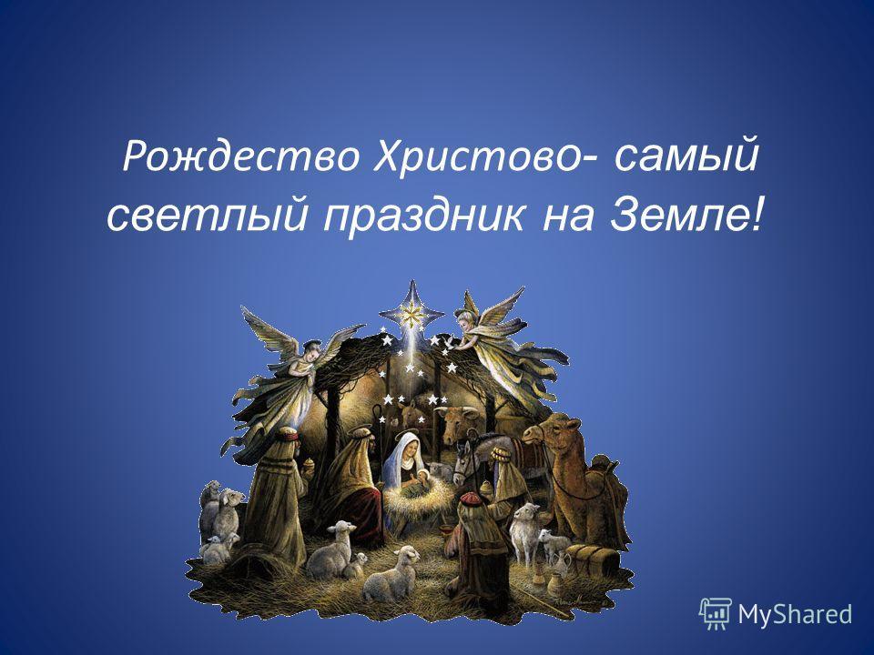 Рождество Христов о- самый светлый праздник на Земле!