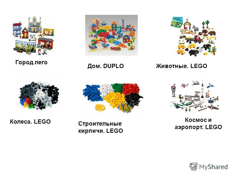 Город лего Дом. DUPLOЖивотные. LEGO Колеса. LEGO Космос и аэропорт. LEGO Строительные кирпичи. LEGO