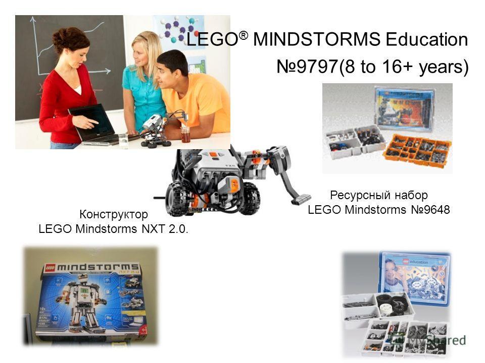 LEGO ® MINDSTORMS Education 9797(8 to 16+ years) Ресурсный набор LEGO Mindstorms 9648 Конструктор LEGO Mindstorms NXT 2.0.