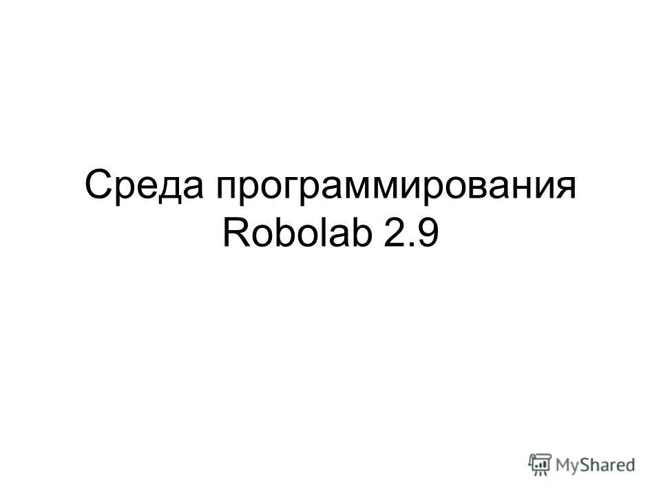 Среда программирования Robolab 2.9