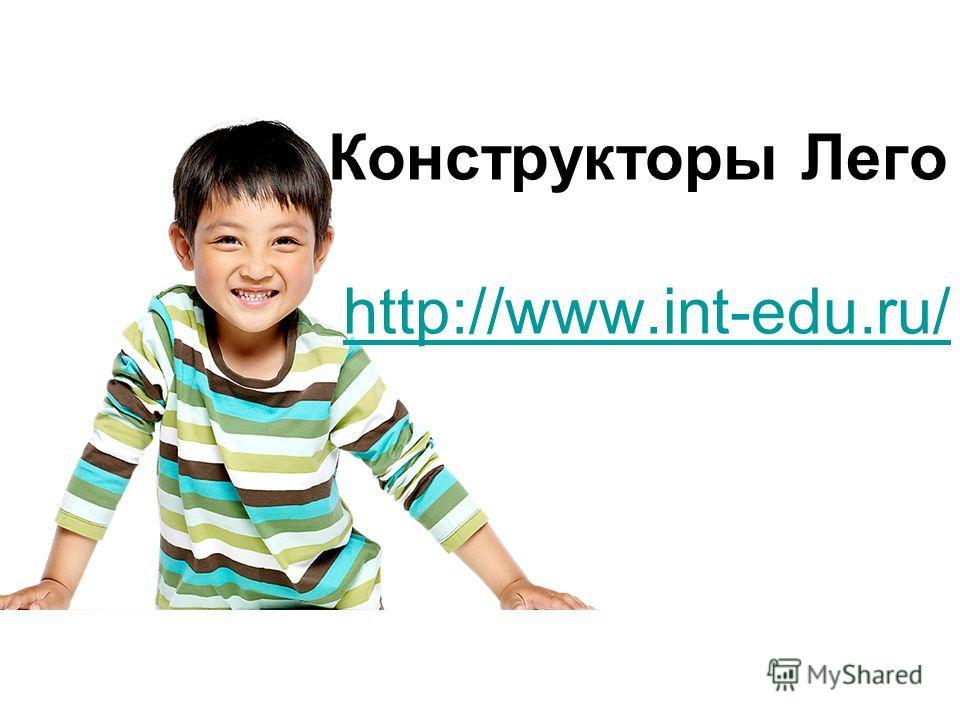 Конструкторы Лего http://www.int-edu.ru/http://www.int-edu.ru/