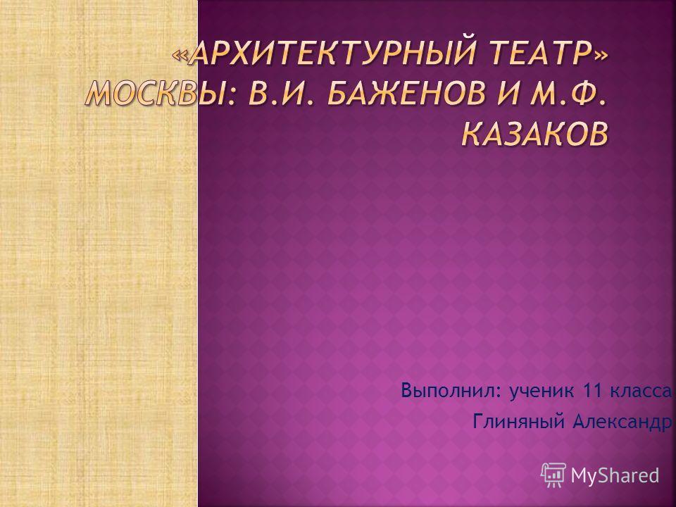 Выполнил: ученик 11 класса Глиняный Александр